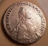 Полуполтинник 1767 XF photo 2