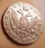 Полуполтинник 1767 XF photo 4