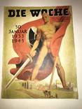 1943 Зимняя Война