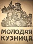 1924 Днепропетровск Авангард Обложка с Троцким