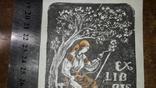 Екслібрис Т.Яблонської. Гебус - Баранецька 1977 дереворит розмальований photo 8