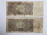 5 рублей 1925 пара, фото №3