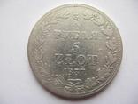 3/4 рубля - 5 злотых 1837 г. MW