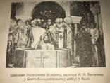 1946 Собор Греко-Католической Церкви