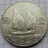 Китай, Доллар Юань 1934 года Сунь Ятсен, Джонка