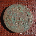 денга 1750 (9.10.5)~, фото №2