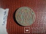 денга 1750 (9.10.5)~, фото №4
