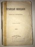 1897 Українські Оповідання Стороженко 2 тома Комплект