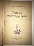 1917 Энциклопедия Права Подарок любому Юристу