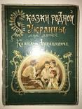1915 Сказки Родной Украины Обложка Е.М. Бём