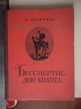 """Э. Цюрупа """"Безсмертие дон Кихота"""" 1977р., фото №2"""