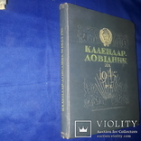 1945 Календар-довiдник УРСР - 26.5х20 см.