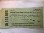 Обязательство РСФСР 1921 г. 10000000 рублей