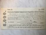 Обязательство РСФСР 1922 г. 5000 руб.