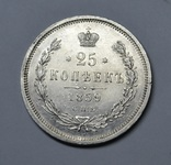 25 копеек 1859 г. ФБ