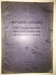 1912 Севастополь Пастырское воззвание