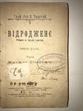 1904 Відродження з колекції українського адвоката П.Жуковського