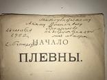 1900 Плевна Военная Книга с Автографом Автора-Генерала