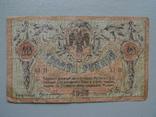 10 рублей. 1918 год. Ростов., фото №2