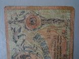10 рублей. 1918 год. Ростов., фото №5