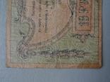 10 рублей. 1918 год. Ростов., фото №6