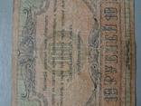 10 рублей. 1918 год. Ростов., фото №8