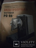 Електропрялка РО-88