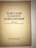 1946 Мазепа Підстави нашої бездержавності і відродження України