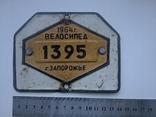 Велосипедный номер.запорожье 1964год