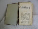 Толстой роман Воскресіння перше видання українською мовою, фото №3