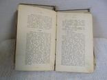 Толстой роман Воскресіння перше видання українською мовою, фото №5