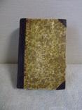 Сімейний Кодекс Австро-Угорщини 1897 в чудовому стані, фото №4