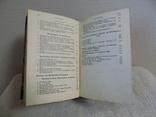 Сімейний Кодекс Австро-Угорщини 1897 в чудовому стані, фото №10