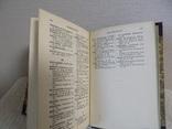 Сімейний Кодекс Австро-Угорщини 1897 в чудовому стані, фото №13