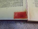 Збірка Австрійських Законів 1906 на нім.мові в чудовому стані, фото №7