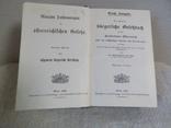 Збірка Австрійських Законів 1906 на нім.мові в чудовому стані, фото №8