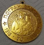 Медаль. Погран -Войскам 70 лет.