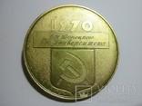 Передовику Ленинской трудовой вахты (Донбасс) 1970г., фото №2