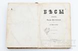 """Первоиздание, """"Бесы"""" Ф. М. Достоевского, СПб 1873"""