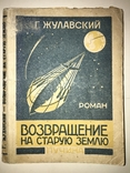 1928 Фантастика-Возвращение на Землю с Эффектной обложкой
