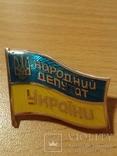 Народный депутат Украины Золотой. Проба 585