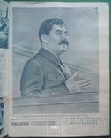 Украiна , 1952 р., фото №3