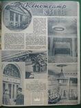 Украiна , 1952 р., фото №6