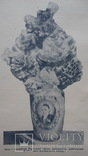 Украiна , 1952 р., фото №8