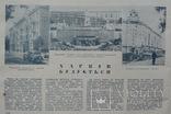 Украiна , 1952 р., фото №10