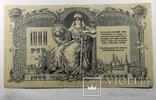 1000 рублей 1918 г. Ростов-на-Дону №ВЦ - 00010