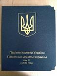 Памятні монети України повний 3 том