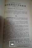Галицко- Русская библиография за 1888 год. Составил Левицкий. 1889 г., фото №4