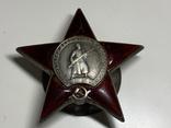 Орден Красная звезда 575397 шагрень