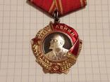 Орден Ленина номер 42079 photo 1